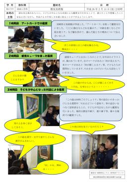 学 年 教科等 題材名 日 時 教室美術館 平成 26 年 2 月 14 日(金)2校時