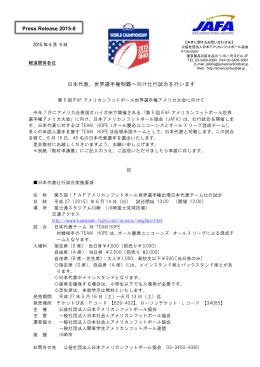 Press Release 2015-8 日本代表、世界選手権制覇へ向け壮行試合を