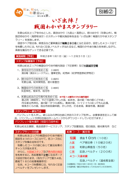 別紙②(スタンプラリー企画内容)