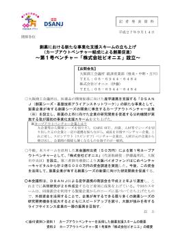 ~第1号ベンチャー「株式会社ピオニエ」設立~