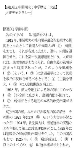 【FdData 中間期末:中学歴史:大正】 [大正デモクラシー] [問題](1 学期