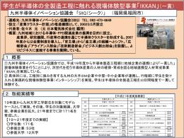 学生が半導体の全製造工程に触れる現場体験型事業「IKKAN」(一貫)