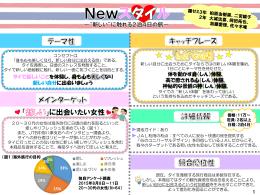 "Newスタイル~""新しい""に触れる2泊4日の旅"