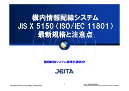 構内情報 線 構内情報配線システム JIS X 5150 JIS X 5150 (ISO/IEC