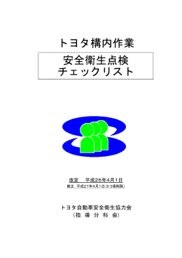 トヨタ構内作業 安全衛生点検 チェックリスト