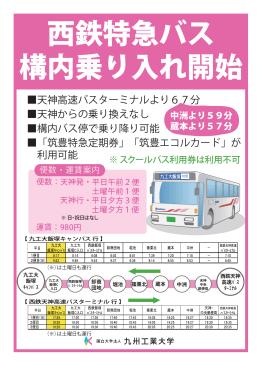 西鉄特急バス 構内乗り入れ開始