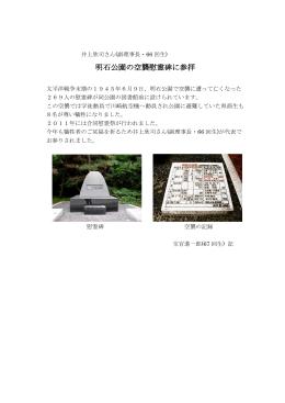 明石公園の空襲慰霊碑に参拝