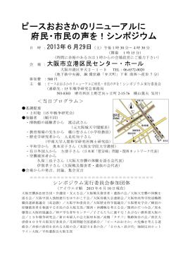 ピースおおさかシンポジウムチラシ(PDFファイル)