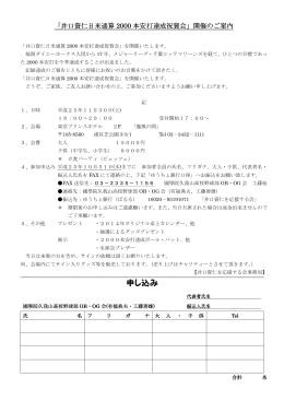 井口資仁日米通算2000本安打達成祝賀会PDF