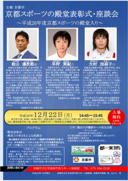 詳細はコチラ - 京都マラソン