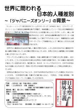 世界に問われる日本的人種差別 ~「ジャパニーズ