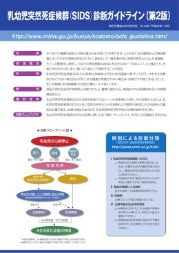 乳幼児突然死症候群(SIDS)診断ガイドライン(第2版)