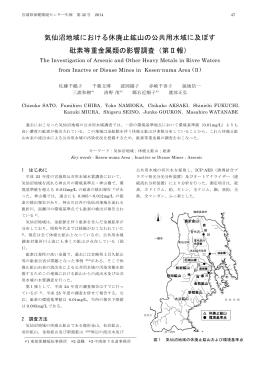 気仙沼地域における休廃止鉱山の公共用水域に及ぼす 砒素等