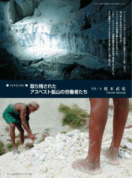 取り残された アスベスト鉱山の労働者たち