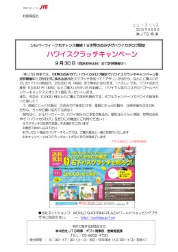 世界のおみやげハワイカタログ限定 スクラッチキャンペーン継続中!