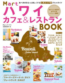 ハワイ - Mart
