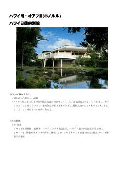 ハワイ州・オアフ島(ホノルル) ハワイ日蓮宗別院