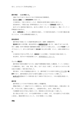 満州事変 柳条湖事件 リットン調査団 満州国 溥儀