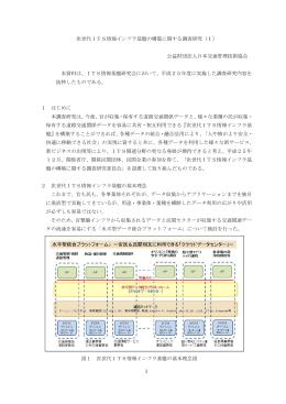 1 次世代ITS情報インフラ基盤の構築に関する調査研究