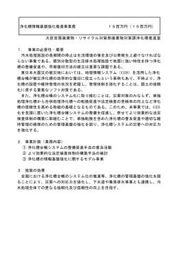 浄化槽情報基盤強化推進事業費 [PDF 164KB]