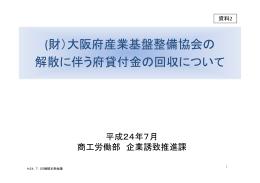 (財)大阪府産業基盤整備協会の 解散に伴う府貸付金の回収について