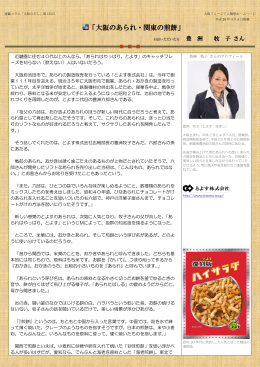 (お話いただいた方: 豊洲 牧子さん) [PDFファイル/375KB]