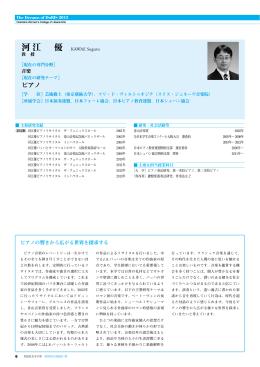 河江 優 - 同志社女子大学