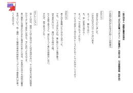1次審査用原稿【男性用】(PDFファイル)
