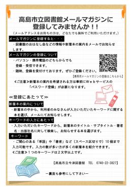 高島市立図書館メールマガジンに 登録してみませんか!!