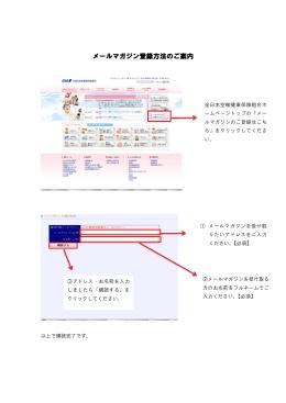 メールマガジン登録方法の案内について