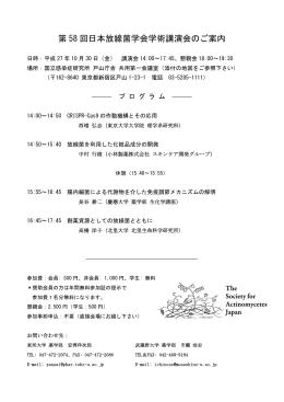 第 58 回日本放線菌学会学術講演会のご案内