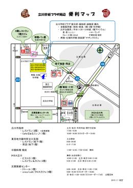 立川学術プラザ周辺 便 利 マ ッ プ 43 153 43