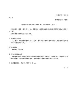 長野県との地域見守り活動に関する協定締結について