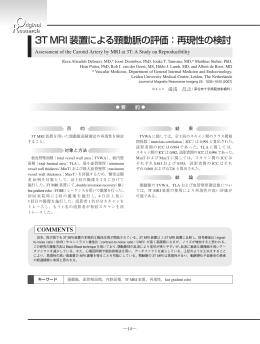 3T MRI 装置による頸動脈の評価:再現性の検討