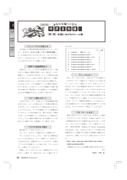 特許豆知識 [第1回]