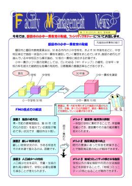 今号では、磐田市の小中一貫教育の取組、ファシリティ