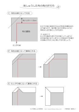 刺しゅうした布の角の折り方