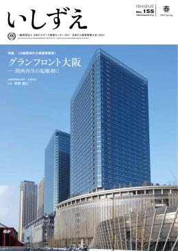 グランフロント大阪 - 日本ビルヂング経営センター