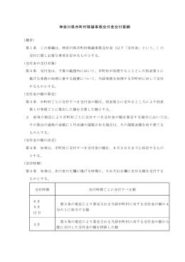 神奈川県市町村移譲事務交付金交付要綱(PDF形式, 47.17KB)
