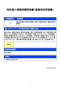 基礎項目評価書PDF