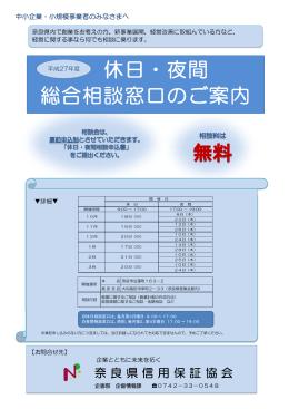休日・夜間相談会 - 奈良県信用保証協会