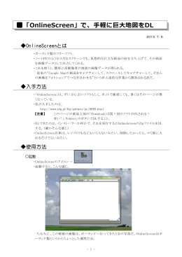 「OnlineScreen」で、手軽に巨大地図をDL