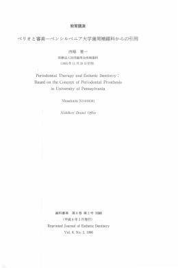 ぺリオと審美一ペンシノレベニア大学歯周補綴科からの引用