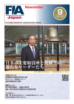 日本の主要取引所と規制当局に 新たなリーダーたち