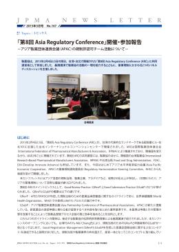 「第8回 Asia Regulatory Conference」開催・参加報告