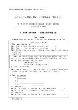 カリキュラム開発・研究ニ 5年算数教材 「割合」 (2)