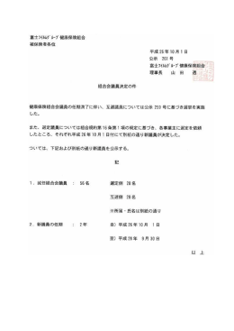 No.261 - 富士フイルムグループ健康保険組合
