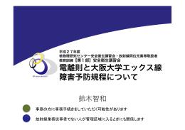 電離則と大阪大学エックス線 障害予防規程について