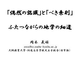 べき乗則 - 大阪教育大学附属天王寺中学校・高等学校