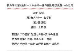 I+n - 鹿児島大学